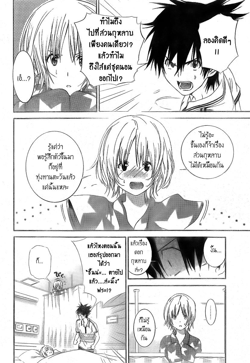 อ่านการ์ตูน Pajama na Kanojo 2 ภาพที่ 9