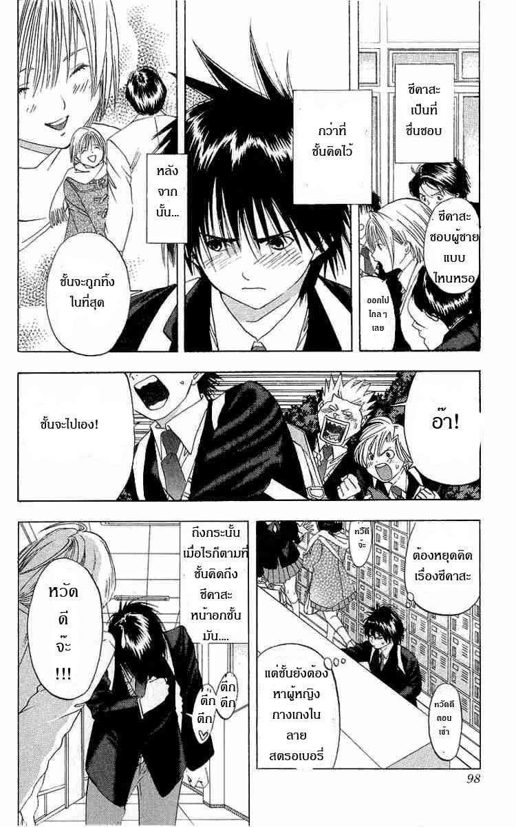 อ่านการ์ตูน Ichigo100 3 ภาพที่ 18