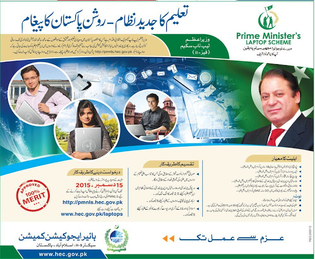 Prime Minister PM Free Laptop Scheme 2015 Phase 2 Online Registration Distribution Date