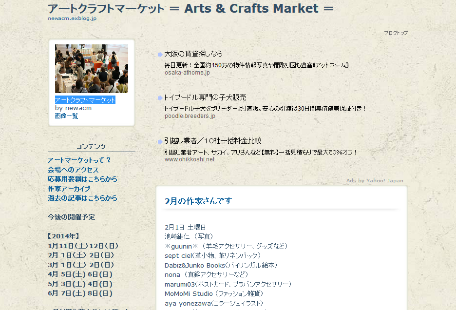 http://newacm.exblog.jp/
