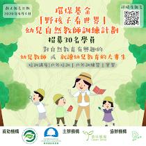 最新活動:【環保基金「野孩子看世界」— 幼兒自然教師訓練計劃】