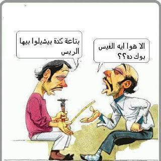 نكت مصرية - نكت جديدة - نكت مضحكة جدا جدا جدا 2013