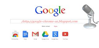 google تطلق النسخة التجريبية 25 من متصفح chrome