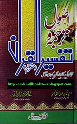Asool-e-Tarjama-o-Tafseer ki kitab pdf main