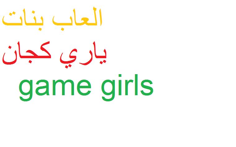 العاب بنات ياري كجان game girls