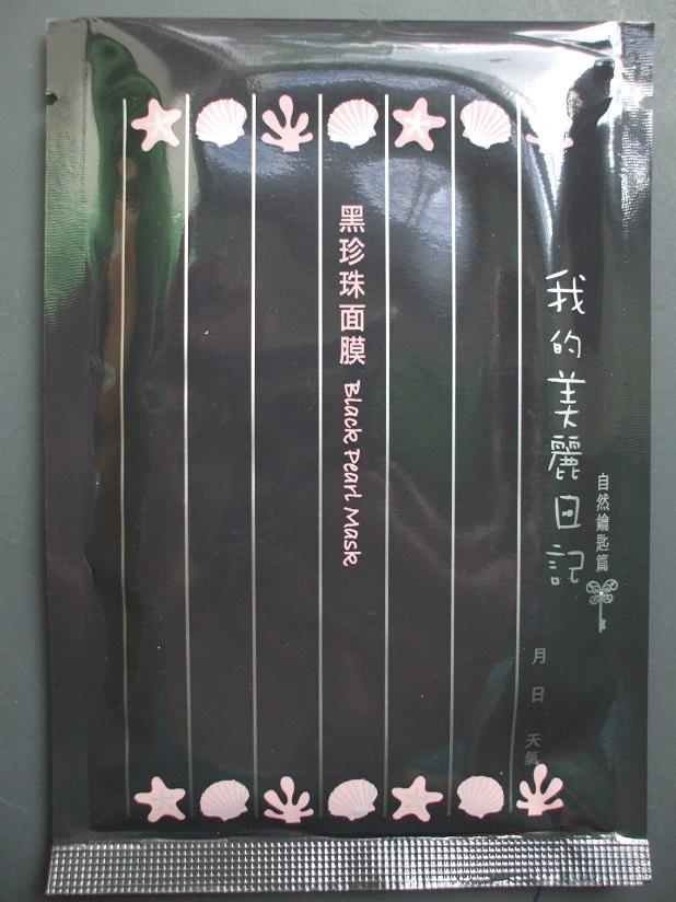 My Beauty Diary Black Pearl sheet mask
