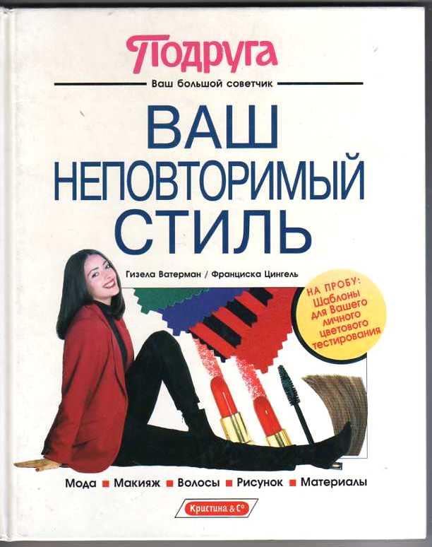 Книга ваш неповторимый стиль скачать бесплатно