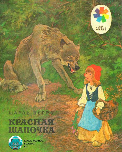 Советские детские книги. Книги для детей СССР