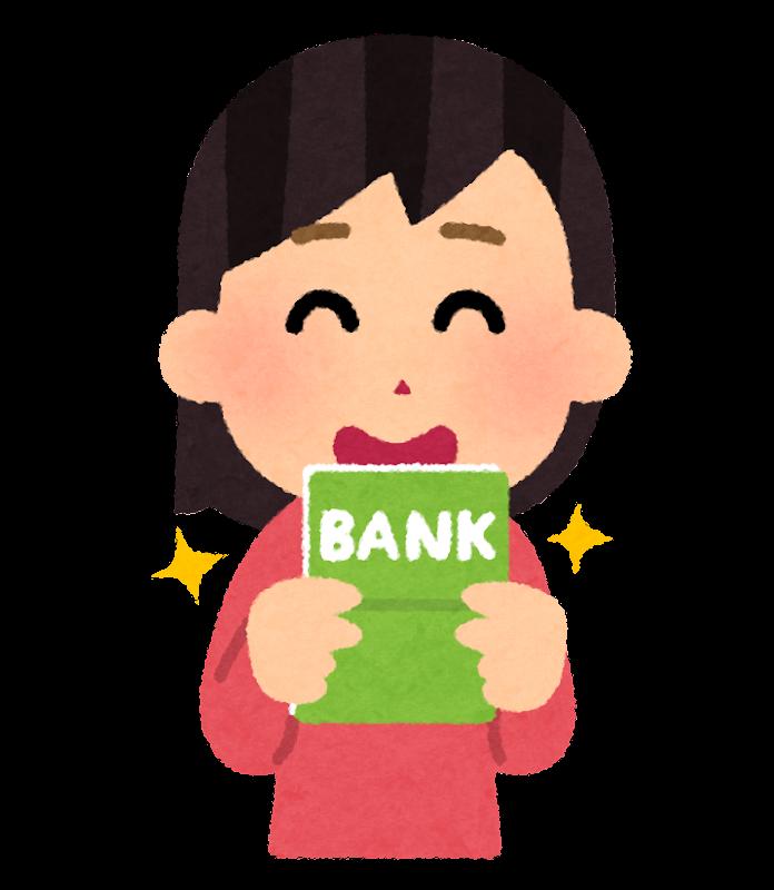 銀行口座通帳または口座番号情報