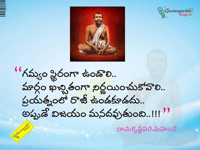 Ramakrishna Paramahamsa Quotations - Best inspirational quotes - Best famous goodreads