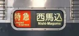 北総線・京成押上線 特急 西馬込行き2 千葉NT9000形