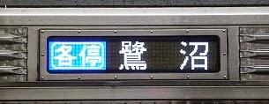 東京急行電鉄大井町線 各停 鷺沼行き 8500系・9000系行先