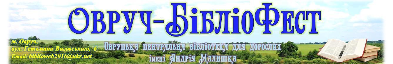 Овруч-БібліоФест