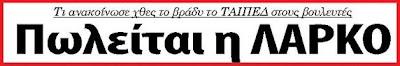 http://2.bp.blogspot.com/-QLQhroSnz-M/UIbJnLGkuxI/AAAAAAAAHJI/zOEX4CZ2t7E/s1600/759_hmera_lamias_20121023...jpg