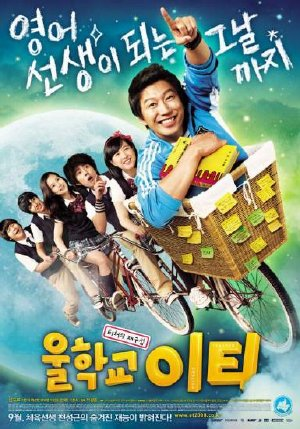 Our Schools E.T (2008) Vietsub