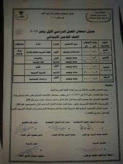 جداول امتحانات الشرقية أول 2016 تفصيلية المنهاج المصري 12360014_15187836450