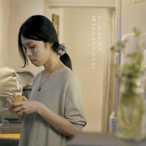 [Single] アシタカアヤコ – たまねぎのなみだ (2015.10.24/MP3/RAR)