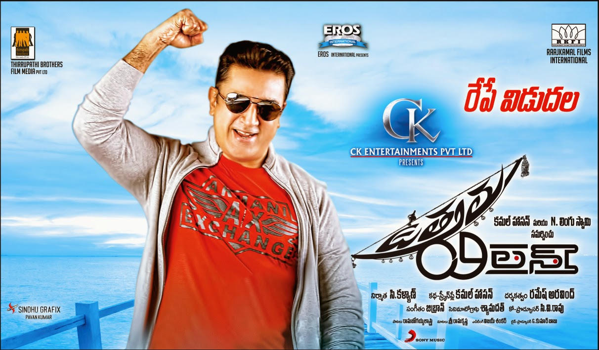 Uttama Villain Releasing Tomorrow HD Poster