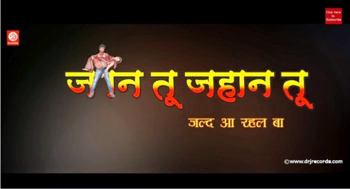 Jaan Tu Jahan Tu (2015) Bhojpuri Movie Trailer