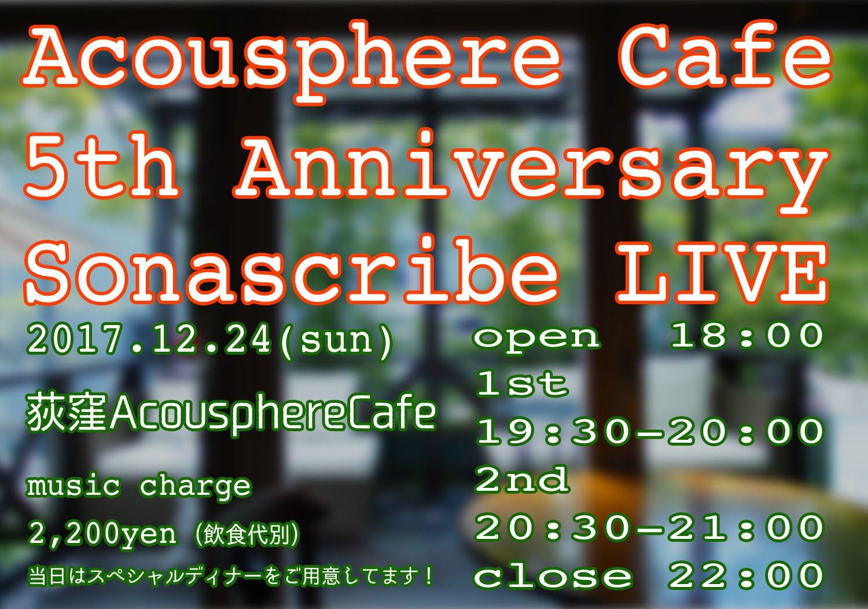 【Live info】2017/12/24 AcousphereCafe5周年記念 Sonascribe クリスマスライブ