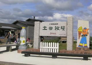 秋田 にかほ 土田牧場