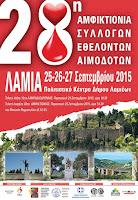 Η αφίσα της 28ης Αμφικτιονίας