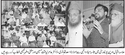 Asad Thanvi attending Meelaad Un Nabi...