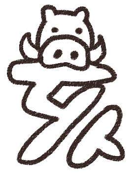 干支のイラスト文字「亥」線画