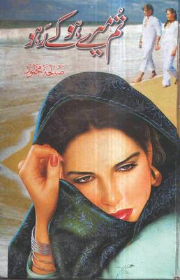 Tum+Maire+Ho+Kay+Raho+By+Saliha+Mehmood Tum Maire Ho Kay Raho By Saliha Mehmood