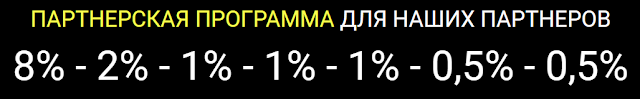 partnyorskaya%2Bprogramma.png