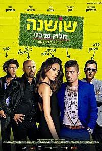 שושנה חלוץ מרכזי *ישראלי* להורדה ולצפייה ישירה / Kicking Out Shoshana 2014 - DVDRip