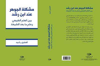 إصدار جديد: إشكالية الجوهر في فلسفة ابن رشد