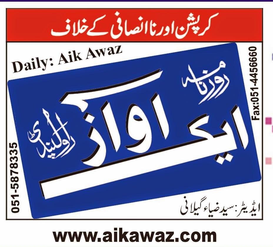 Daily Aik Awaz