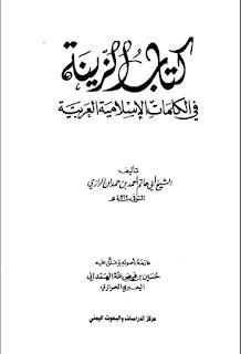 كتاب الزينة في الكلمات الإسلامية العربية