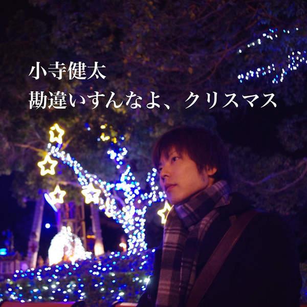 [Single] 小寺健太 – 勘違いすんなよ、クリスマス (2015.12.24/MP3/RAR)