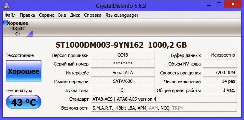 характеристики жесткого диска моноблока Samsung 300A2A-T01
