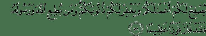 Surat Al Ahzab Ayat 71