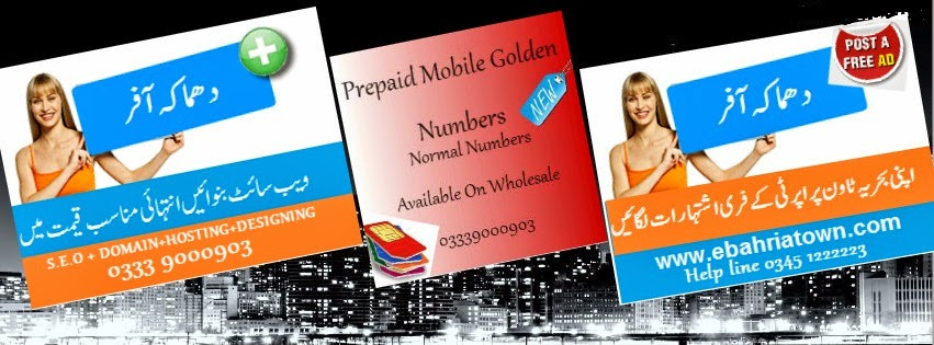MOBILE GOLDEN NUMBER PAKISTAN