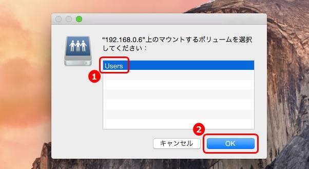 Mac OS X マウントするボリュームを選択してください