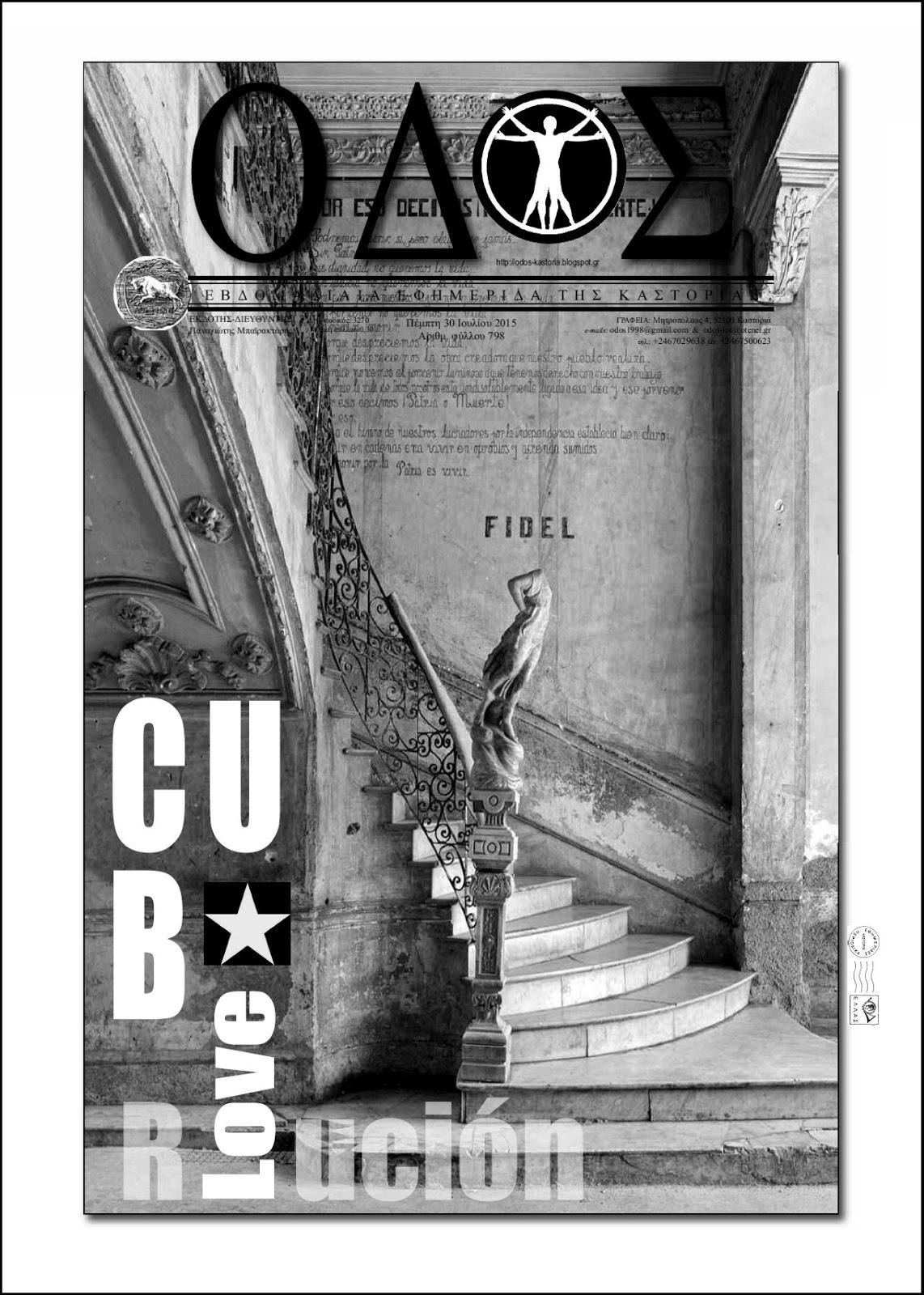 ΟΔΟΣ: CUBA | Love | Revolución