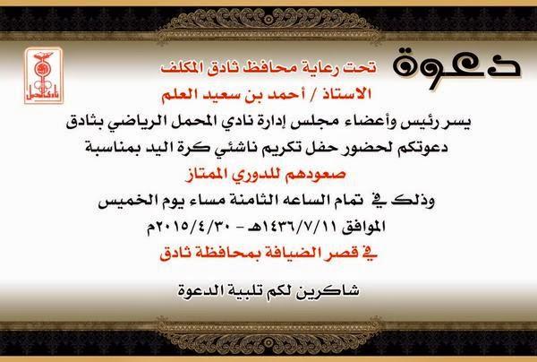 تحت رعاية محافظ ثادق والمحمل يقيم نادي المحمل بمحافظة ثادق حفل تكريم لناشئي كرة اليد