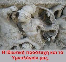 Ή Ιδιωτική προσευχή και τό Ύμνολόγιόν μας.