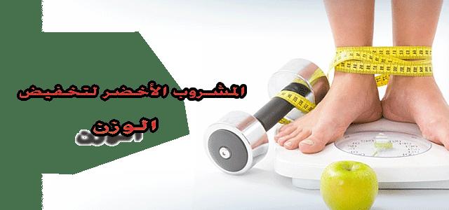المشروب الأخضر لتخفيض الوزن