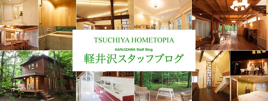 土屋ホームトピア 軽井沢スタッフブログ|別荘の断熱リフォーム・別荘管理