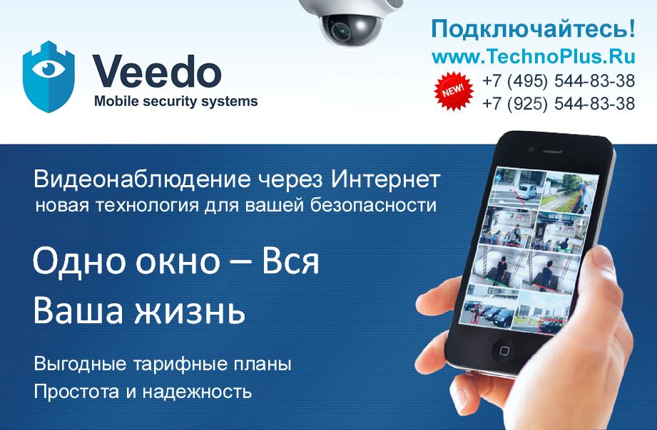 Видеонаблюдение через Интернет Veedo Net-3 Тариф Полный контроль из любой точки мира за вашим имуществом, бизнесом и близкими