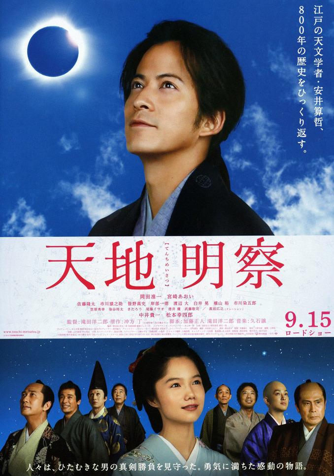 Tenchi: The Samurai Astronomer (2012) นักดาราศาสตร์ซามูไร