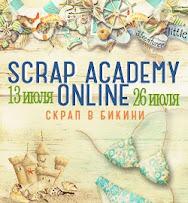 Скрап Академия онлайн !!