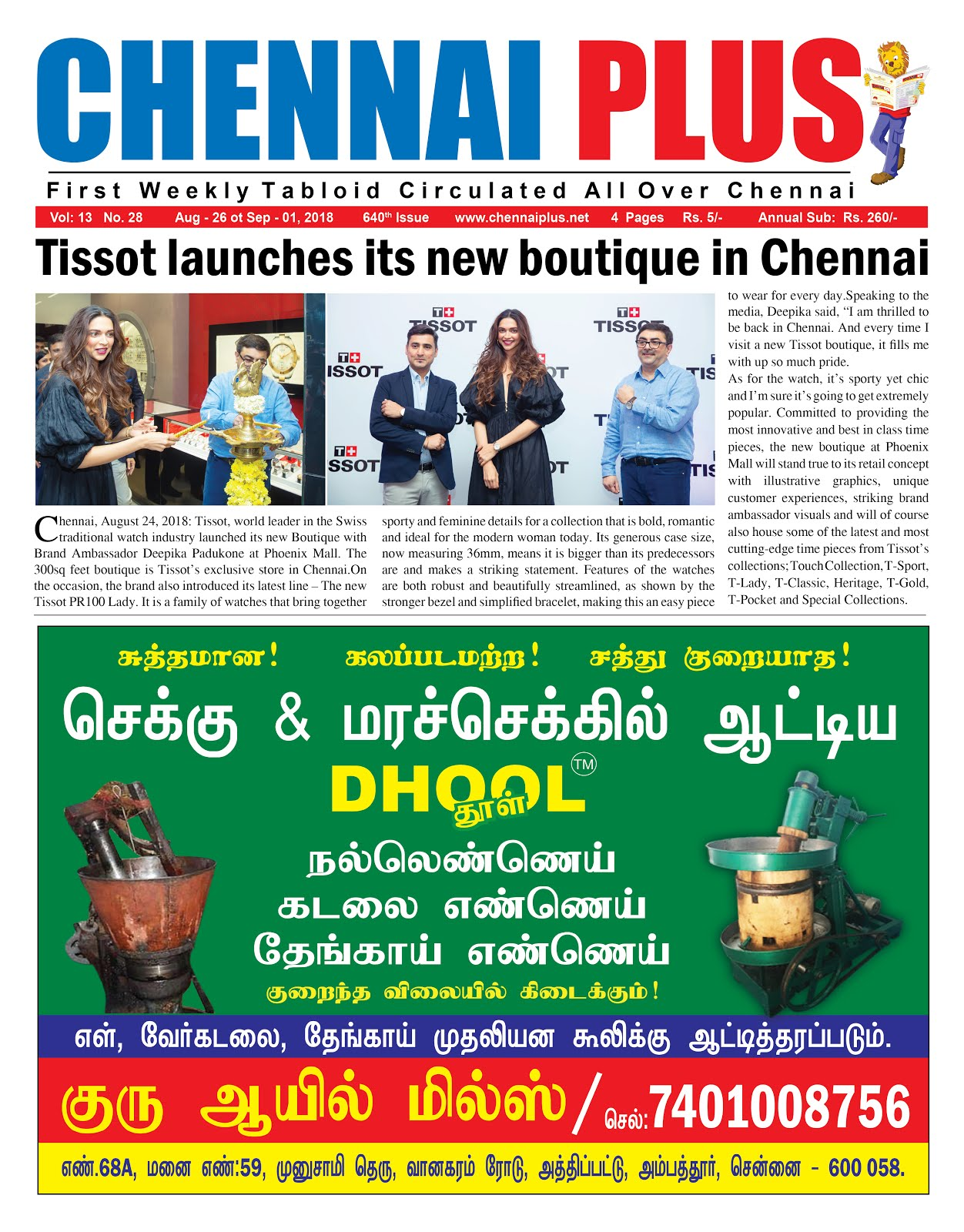 Chennai Plus_26.08.2018_Issue
