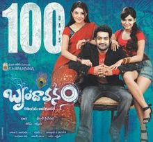 The Super Khiladi (2010) - Hindi Movie