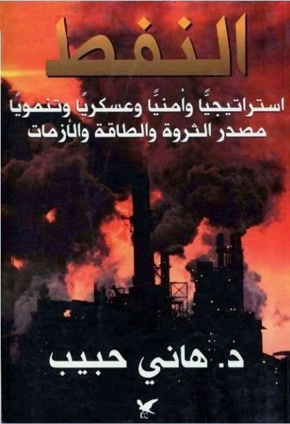 النفط استرتيجياً وأمنياً وعسكرياً وتنموياً مصدر الثروة و الطاقة و الأزمات - هاني حبيب pdf